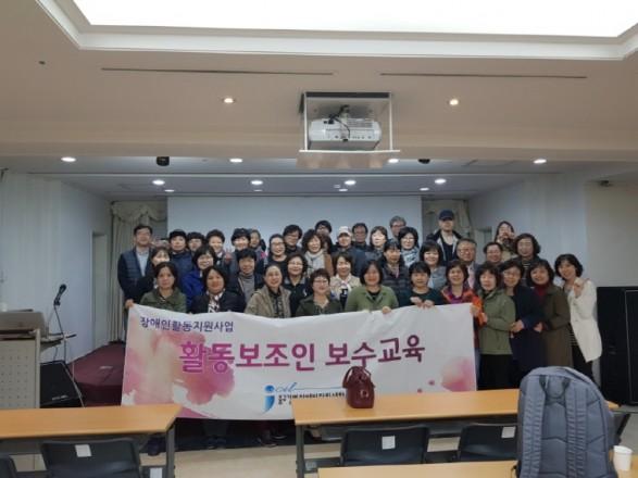 2018년 2차 활동지원사업 활동지원사 교육