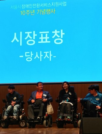 전환지원서비스 10주년 행사(서울시복지재단)- 이주연 시장표창 수상
