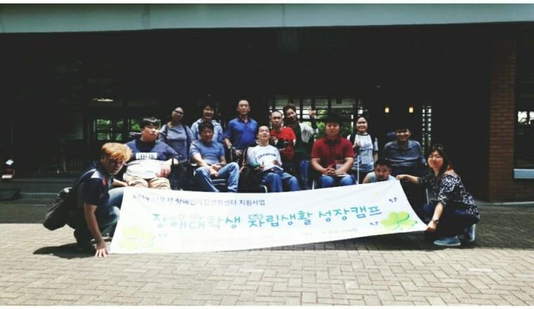 장애대학생 자립생활 성장캠프