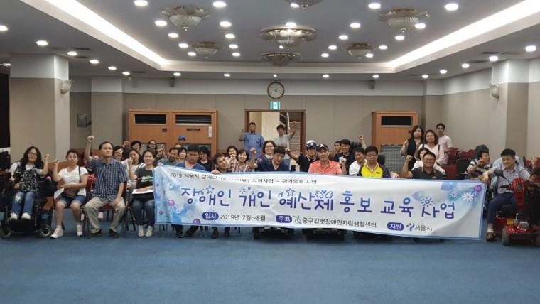 장애인 개인예산제 홍보교육
