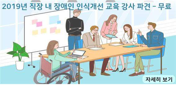 2019년 직장 내 장애인 인식개선 교육 강사 파견 – 무료